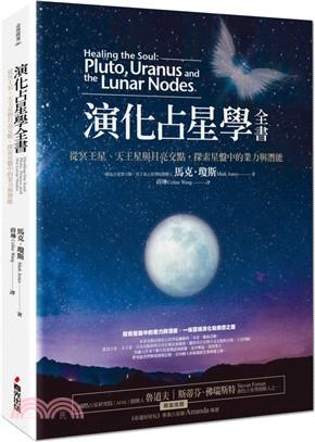 演化占星學全書 : 從冥王星、天王星與月亮交點,探索星盤中的業力與潛能