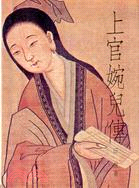 上官婉兒傳(190)