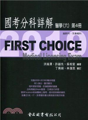 FIRST CHOICE國考分科詳解:醫學(六)第4冊-麻醉科、耳鼻喉科