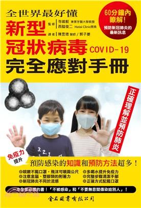 全世界最好懂:新型冠狀病毒COVID-19完全應對手冊