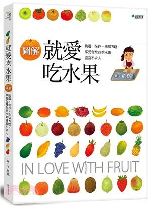 (圖解)就愛吃水果:挑選、保存、洗切方略-享受台灣四季水果盛宴不求人