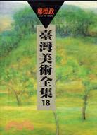 臺灣美術全集18:廖德政