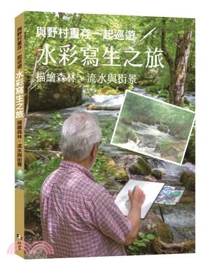 與野村重存一起巡遊 水彩寫生之旅  描繪森林、流水與街景