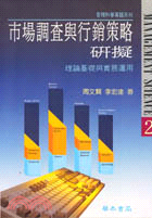 市場調查與行銷策略研擬:理論基礎與實務應用