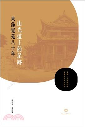 山光道上的足跡:東蓮覺苑八十年
