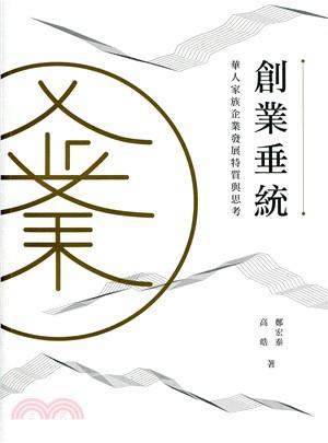 創業垂統:華人家族企業發展特質與思考