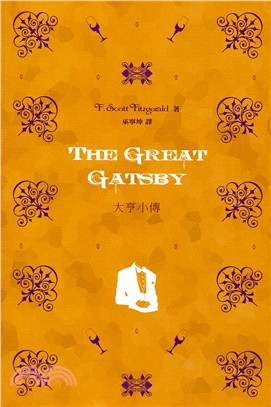 大亨小傳 = The Great Gatsby