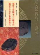 文房四寶紙硯(48)
