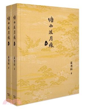 塘西花月痕(全二卷)