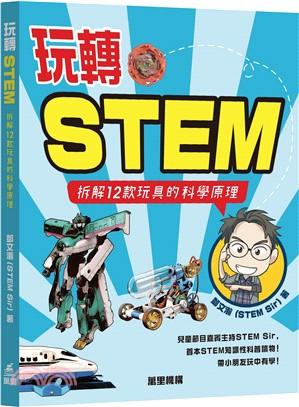 玩轉STEM 拆解12款玩具的科學原理