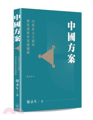 中國方案 :內部多元主義的制度創新和實踐邏輯