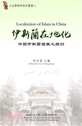 伊斯蘭在地化:中國伊斯蘭發展之探討(中英對照)