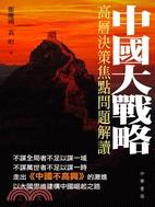 中國大戰略─高層決策焦點問題解讀