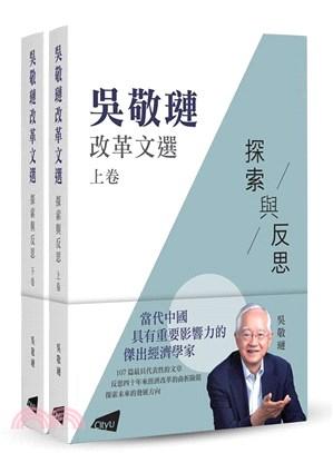吳敬璉改革文選― 探索與反思 (上、下卷)