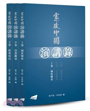 憲政中國演講錄(上、中、下卷)
