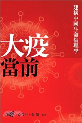 建構中國生命倫理學:大疫當前