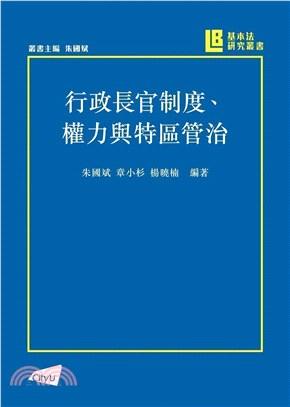 行政長官制度、權力與特區管治