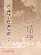 香港名家近體詩選(上、下冊)