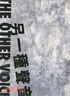 另一種聲音:香港國際詩歌之夜2009