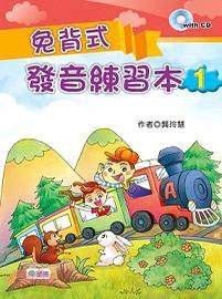 免背式發音練習本01