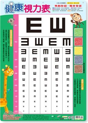 健康視力表掛圖(捲式)