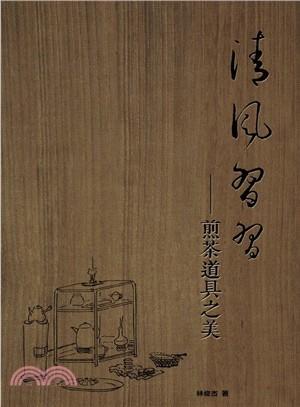 清風習習:煎茶道具之美