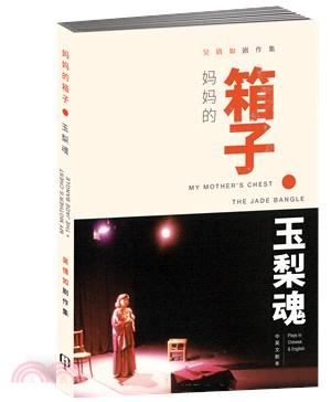 媽媽的箱子•玉梨魂-吳倩如劇作集