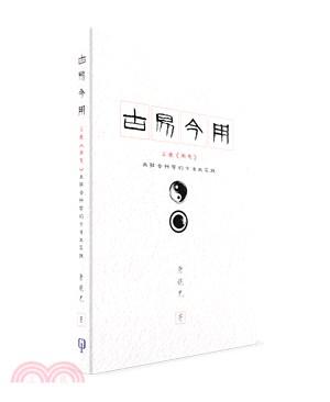 古易今用:匯通《周易》與社會科學的方法與實踐(簡體書)