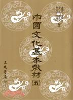 中國文化基本教材五