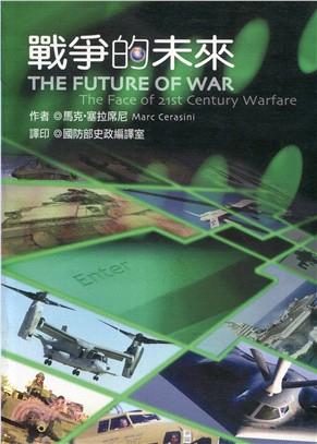 戰爭的未來