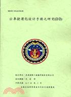公車捷運化設計手冊之研究(2/2)