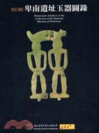 館藏卑南遺址玉器圖錄