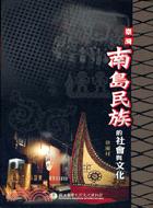臺灣南島民族的社會與文化