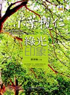 綠光印象-台灣文學叢書37