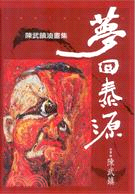 夢回泰源 : 陳武鎮油畫集 = The Memory of the White Prison : Tai-Yuan