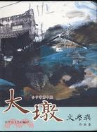 台中市第十屆大墩文學獎作品集