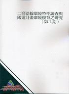 二高沿線環境特性調查與國道計畫環境復育之研究(第1