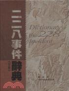 二二八事件辭典(共二冊)