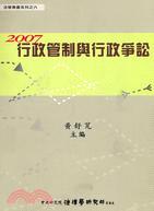 2007行政管制與行政爭訟