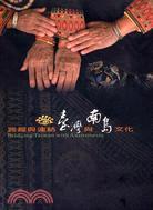 跨越與連結臺灣與南島文化