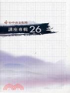 講座專輯26
