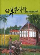 98年牛藝傳情社區藝術巡迴展專輯