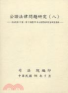 公證法律問題研究(八)