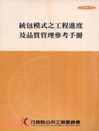 統包模式之工程進度及品質管理參考手冊(第五版)