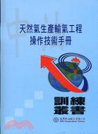 天然氣生產輸氣工程操作技術手冊