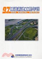 國道新建工程年刊97年