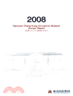 National Cheng Kung University Museum Annual Report No.1 (2008)