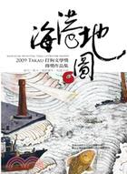 海港地圖:2009Takau打狗文學獎得獎作品集