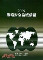 2009戰略安全論壇彙編