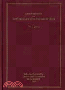 Cases and Materials on Fair Trade Law of the Republic of China vol.11(2007)